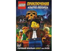 ���������� ����������� ������ ������� (Lego: The Adventures of Clutch Powers)